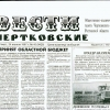 "The daily newspaper of the region - ""The Tchertkoff News"""